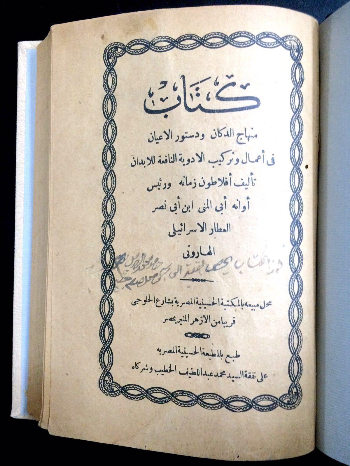Old Rare Medical Book In Arabic P In 1912 In Cairo Menhag Al Dokkan Cairo Medical Olds