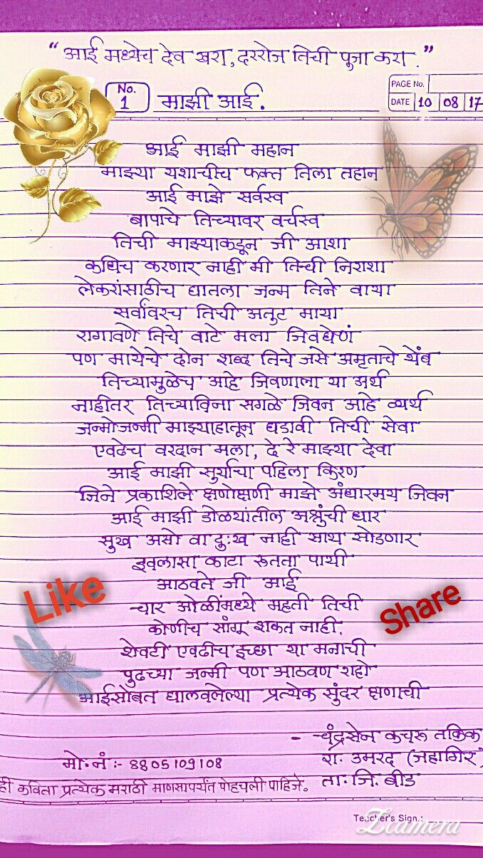 Marathi poem Mom poems, Mother poems, Mother quotes