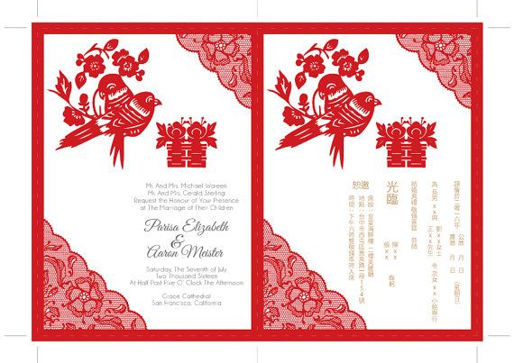 Pin On Chinese Wedding Invitation