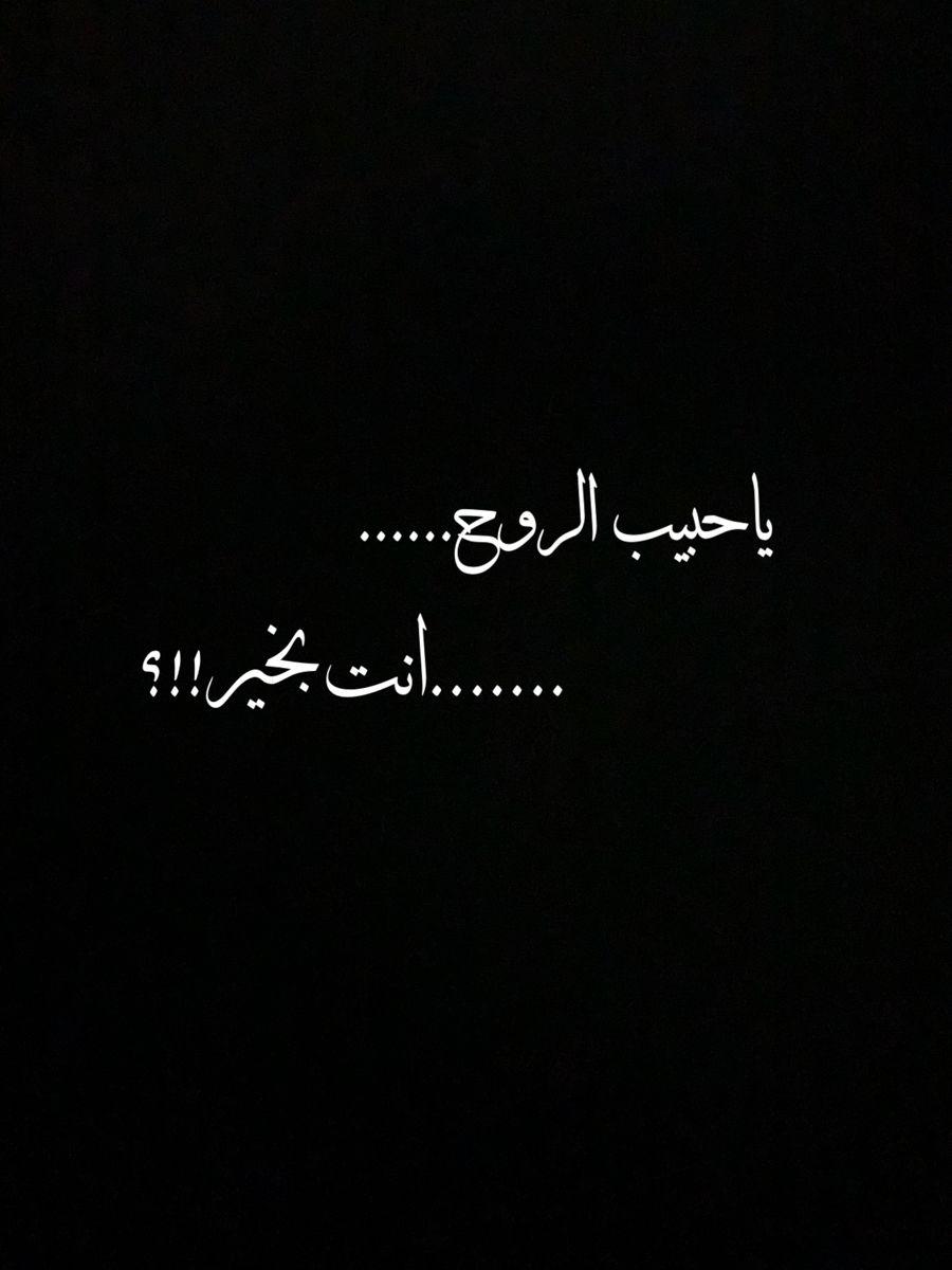 احاسيس احبك حب شعور احساس كلمات خاطرة خواطر كتابات مميز تصميم In 2021 Calligraphy Arabic Calligraphy
