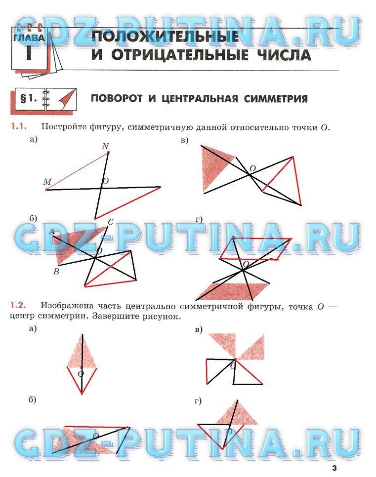 Пконспект урока математики в 5 классе по фгос