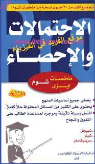 تحميل كتاب الاحتمالات والإحصاء Pdf سلسلة شوم Pdf Books Reading Pdf Books Download Pdf Books