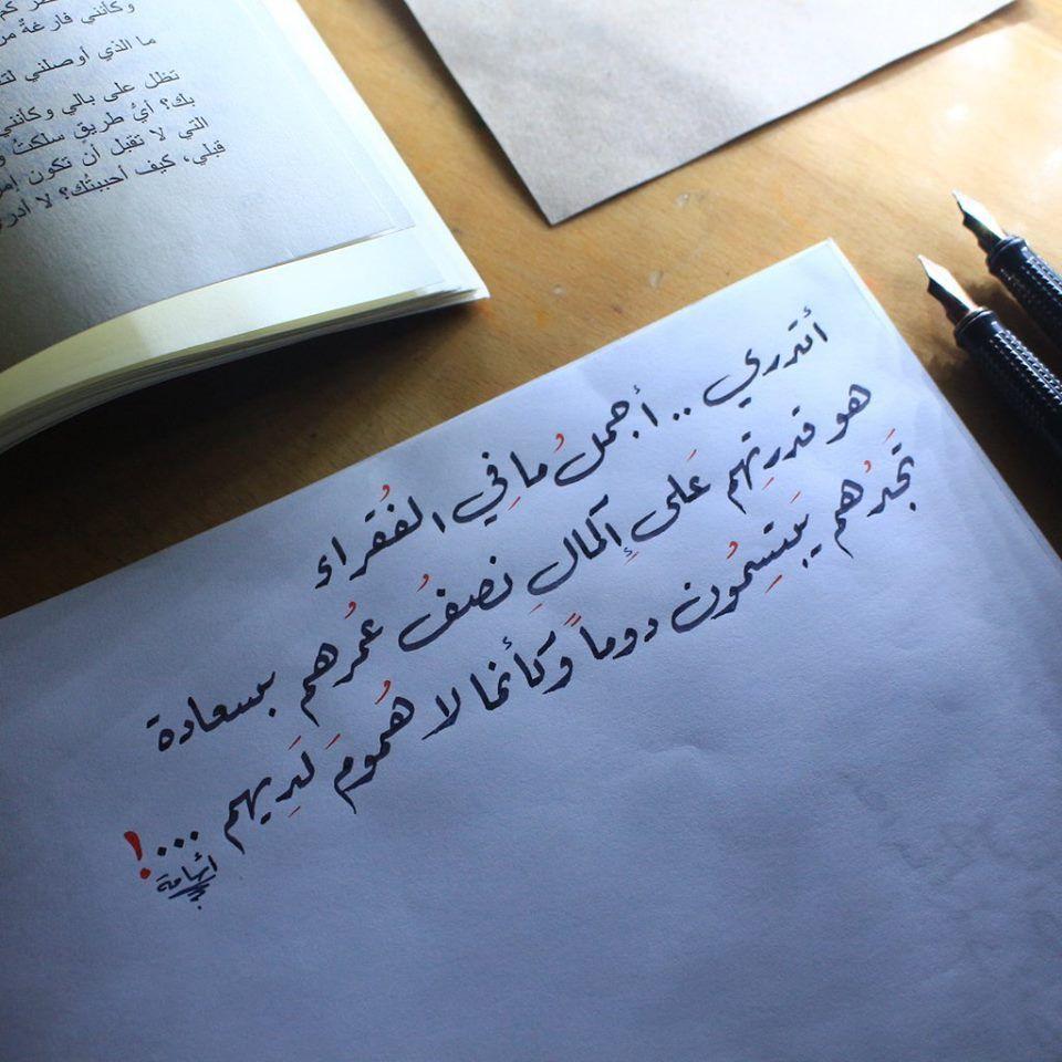 Pin By سوف الجين On خط الرقعة Islamic Calligraphy Arabic Words Farah