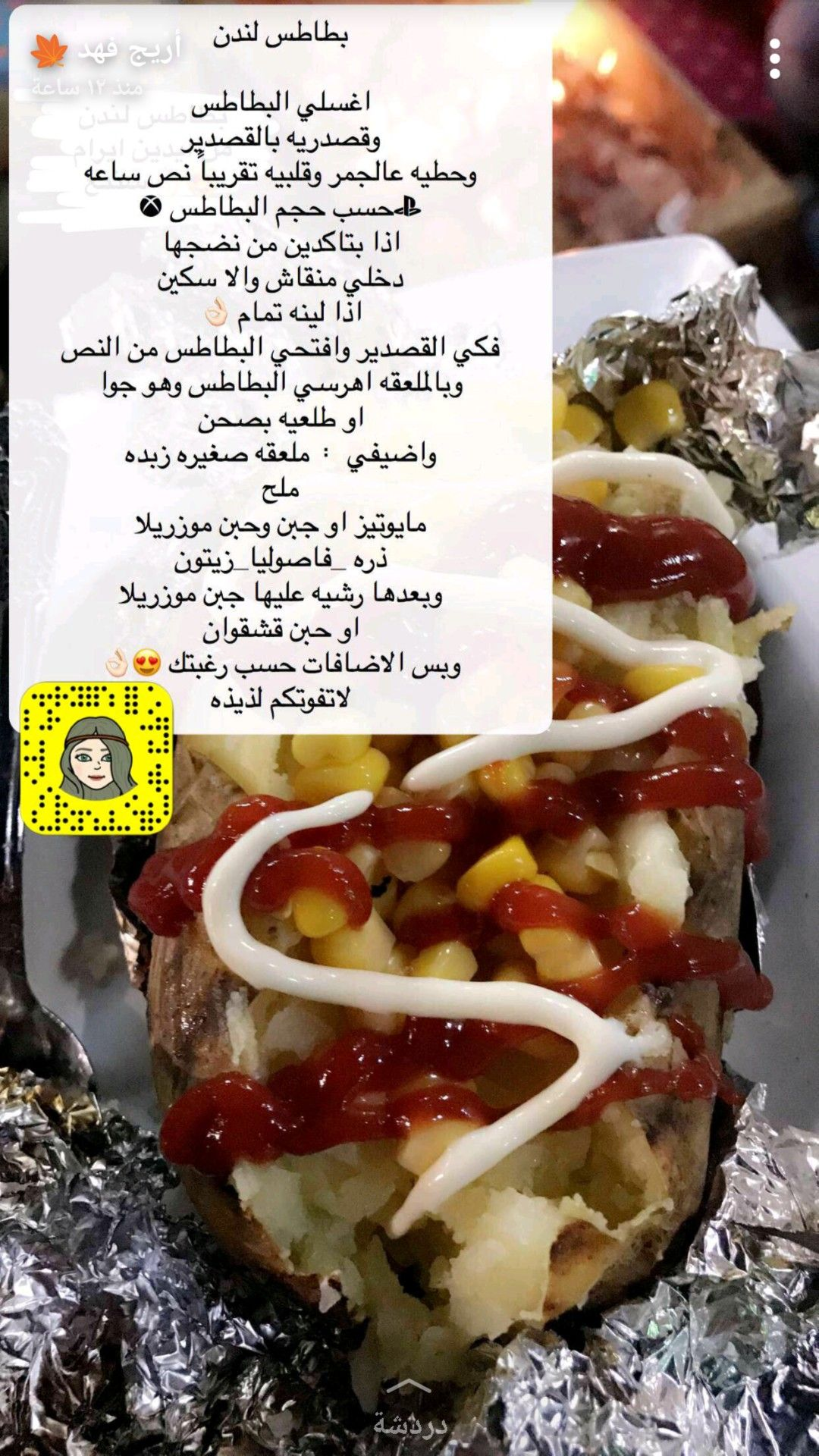 Pin By Meme On اكلات شتوية In 2020 Food Receipes Cookout Food Recipes