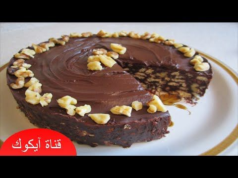حلويات سهلة وسريعة حلوى بدون فرن كيك بارد طريقة عمل كيكة باردة وصفات رمضان Youtube Food Cake Desserts Arabic Sweets
