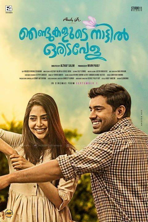 Malayalam Comedy Movie Posters