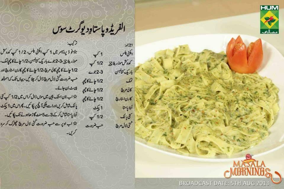 Alfredo Pasta Cooking Recipes Urdu Recipe Food