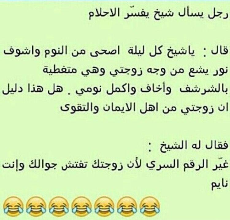 Pin By Sana Amer On Haha Funny Arabic Funny Funny Quotes Jokes