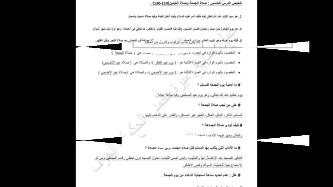 ملخص التربية الاسلامية للصف الخامس الفصل الثالث 2020 الامارات Person Personalized Items