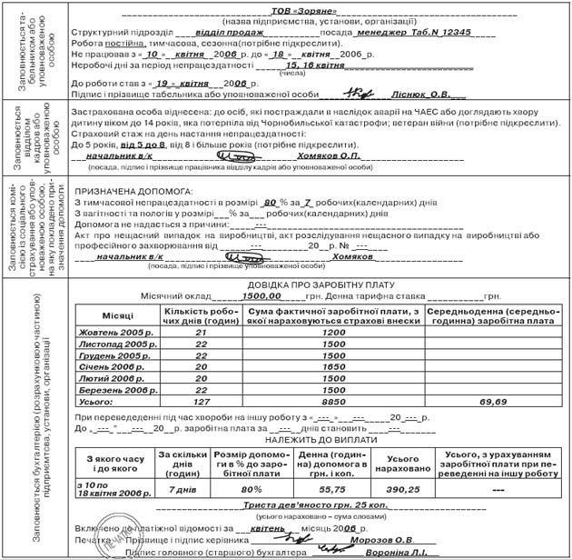 Бланк больничного листа украина скачать uwhblanchuck Pinterest - joke divorce papers