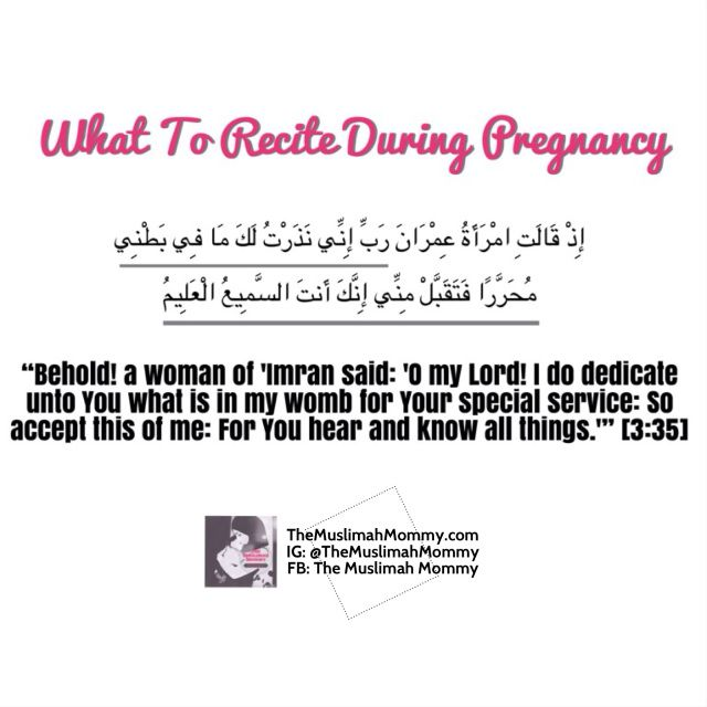 Pregnancy Duas #Islam #PregnantMuslimah | Islam is the way of life
