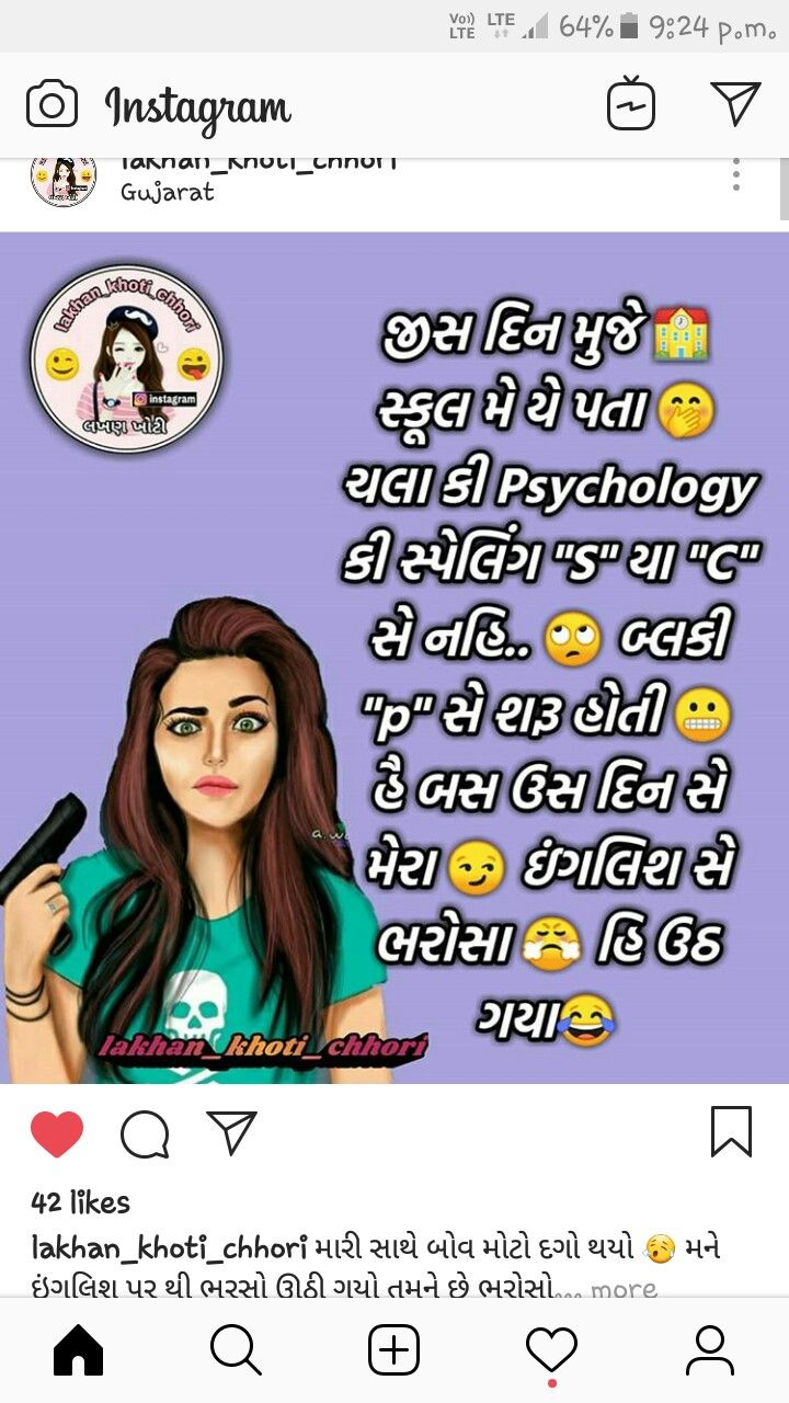 Pin by Namira saiyed 💫 on gυʝαяαтι qυσтєѕ Gujarati