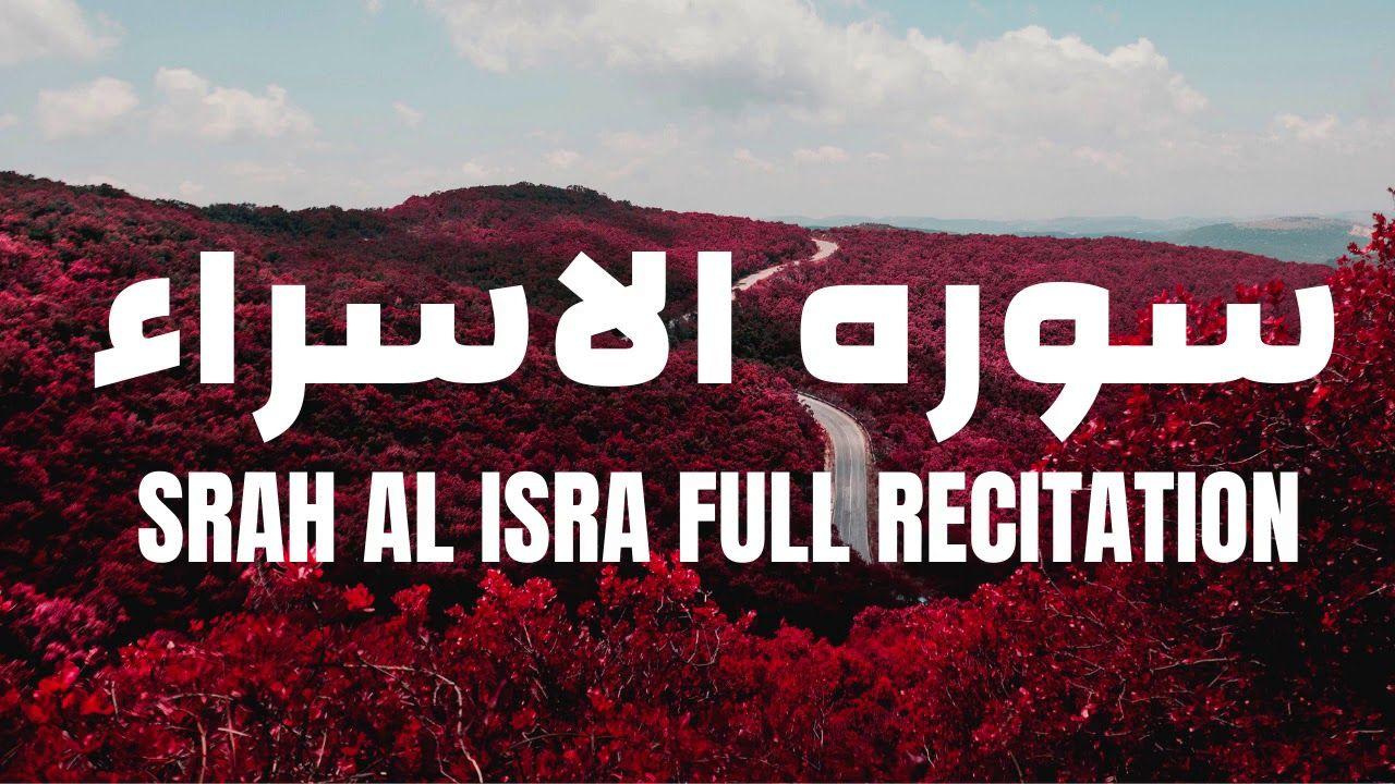 Surah Al Isra Full Recitaion The Holy Quran Tilawat Sura Al Isra In 2020 Quran Tilawat Holy Quran Quran Recitation