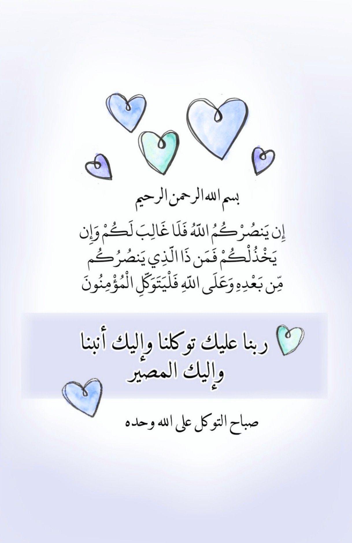 بسم الله الرحمن الرحيم إن ينصركم