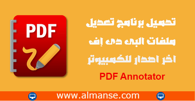 تحميل برنامج تعديل ملفات البى دى إف Pdf Annotator اخر اصدار للكمبيوتر Gaming Logos Logos