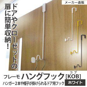 Door hook hanger hook simple wall storage convenient storage goods steel hook fashionable cute hat hook long door