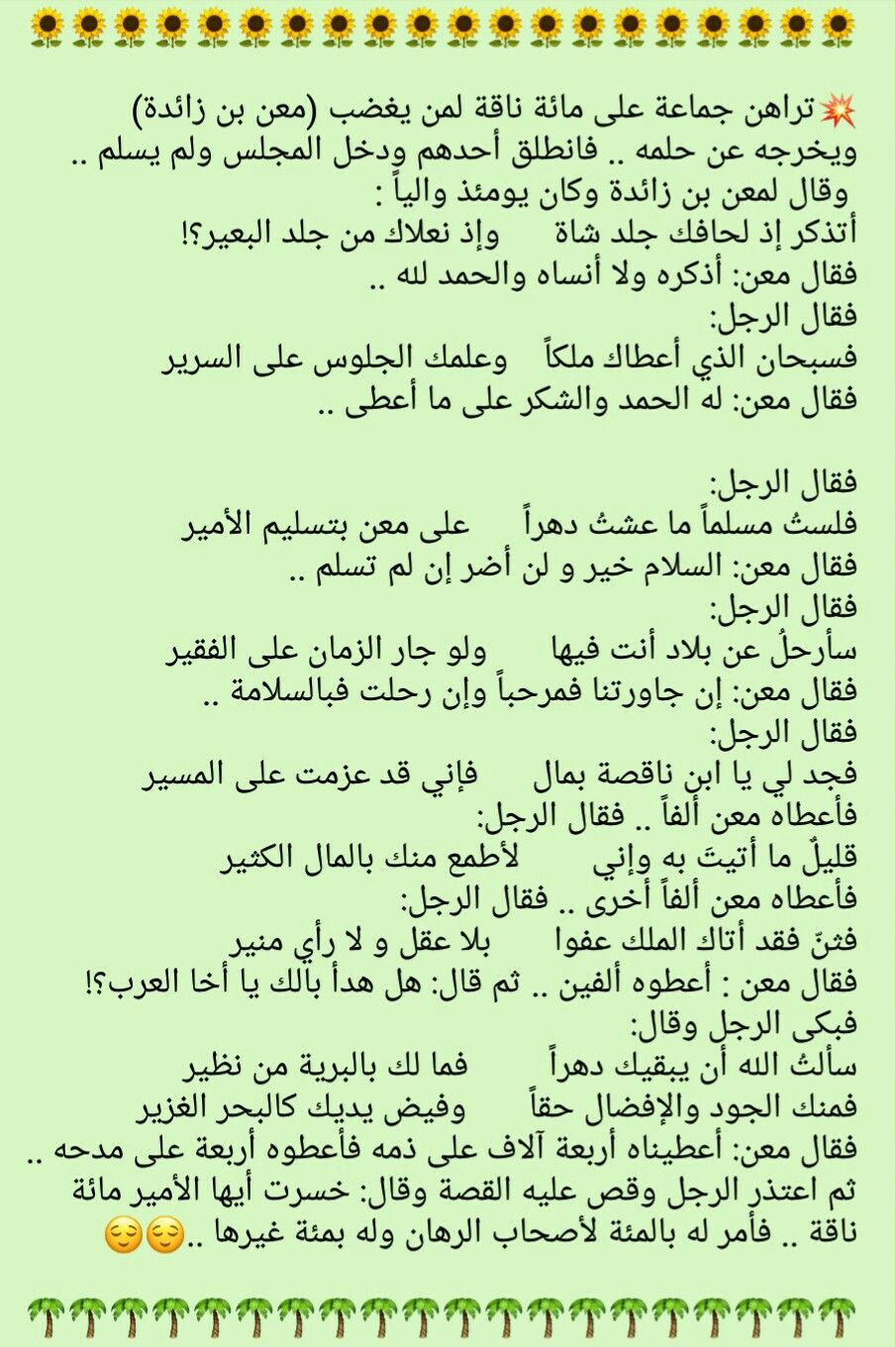 Pin By Razan Sulaiman Lol On أشعار Poetry Islamic Love Quotes Life Quotes Me Quotes