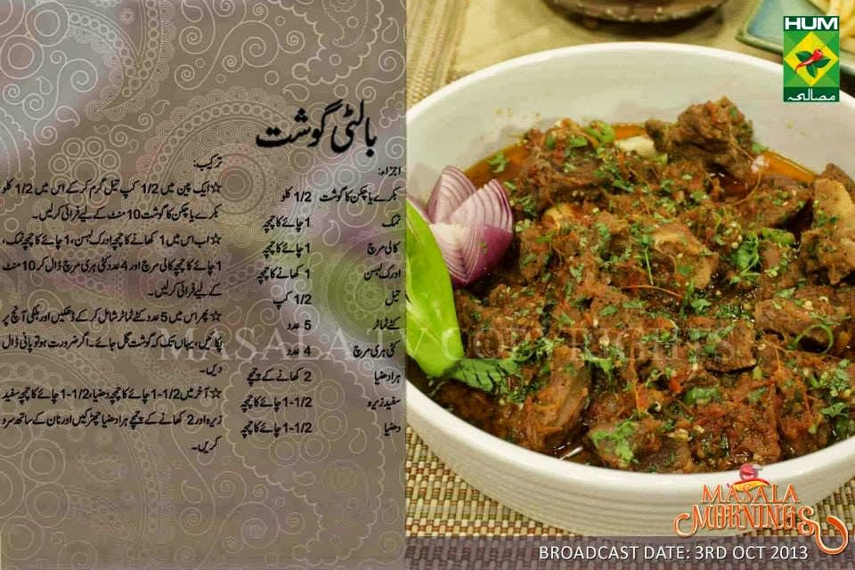 chicken shorba by shireen anwer recipe