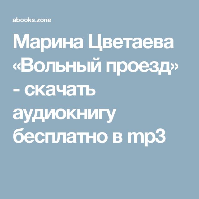 Mp3 бесплатно марина цветаева скачать