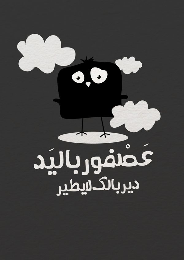Pin By Nouran Ramadan On عربي Funny Arabic Quotes Arabic Quotes Beautiful Arabic Words
