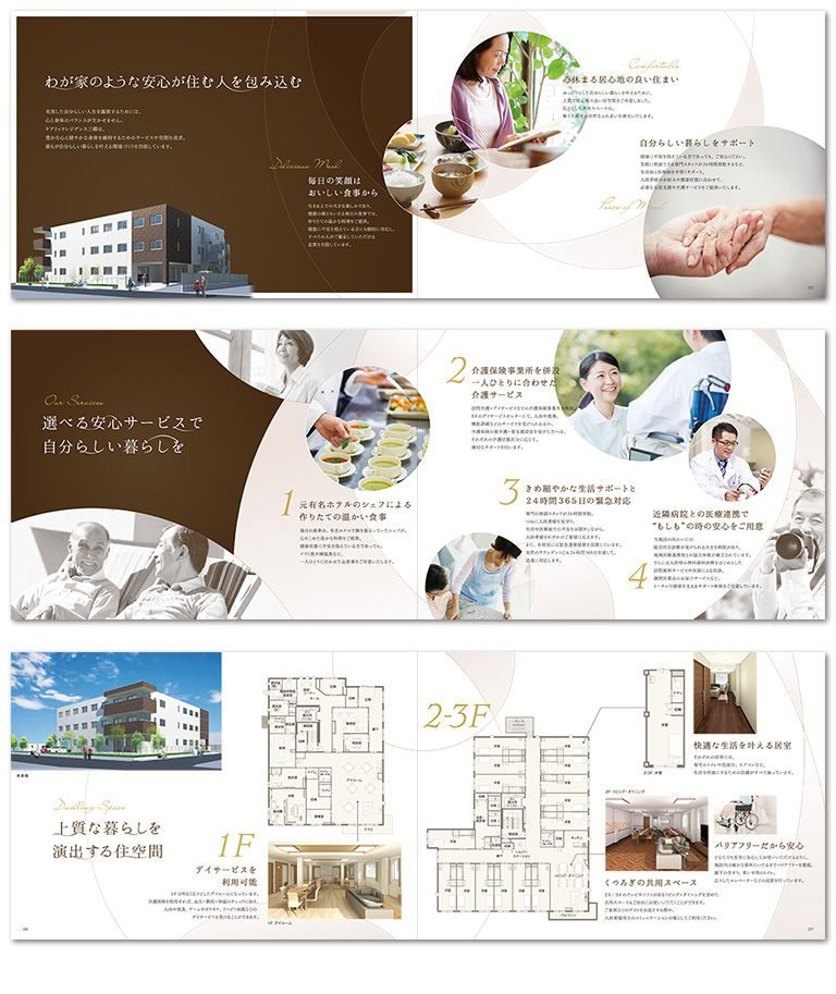 サービス高齢者住宅の紹介パンフレット制作 dl flyers catalog