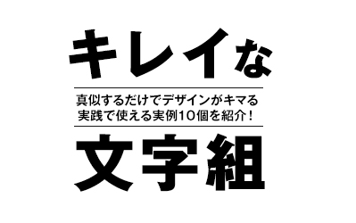 デザインがキマる 超簡単で綺麗な文字組みの参考例10選 みっこむ テキストデザイン タイポグラフィのロゴ デザイン