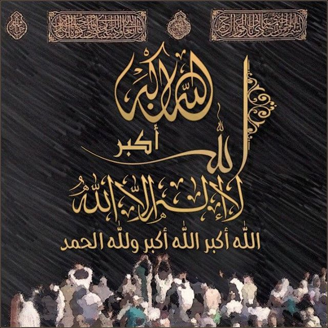 Desertrose تذكير احيوا سنة التكبير عشر ذي الحجة عشر مباركات Islamic Calligraphy Painting Eid Cards Eid Greetings