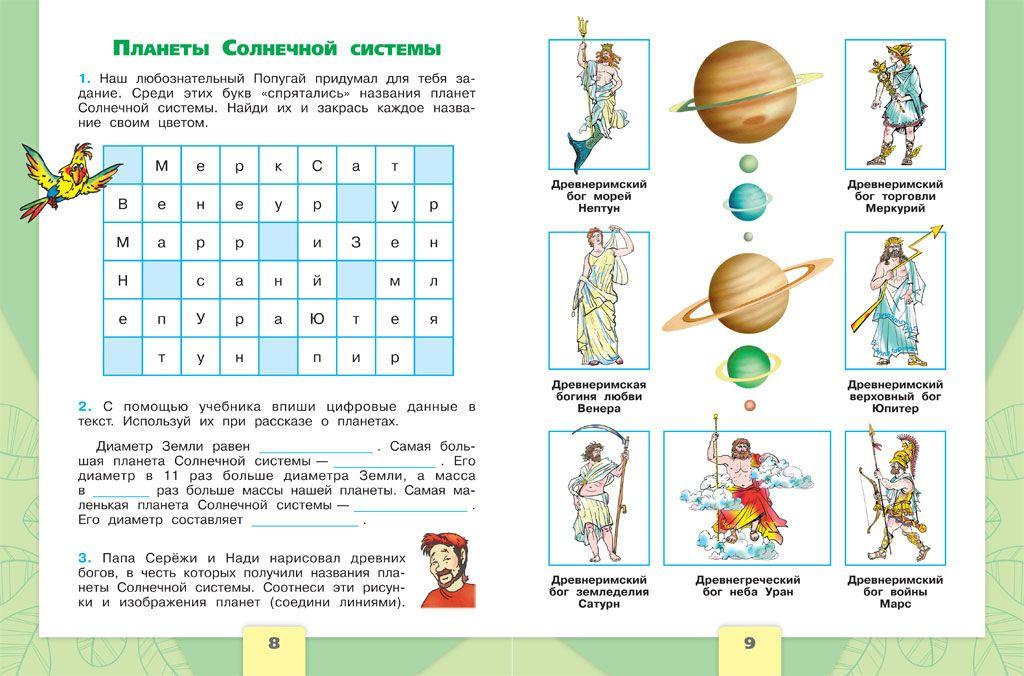 Программы умк школа россии скачать савефром помощник скачать программу бесплатно