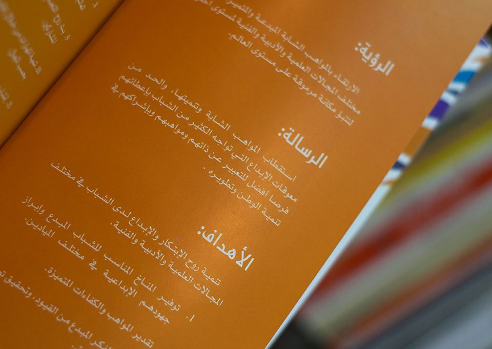 Book Design For The Nasser Bin Hamad Youth International Award Book The Time Spent In The Design Of This Book Was Pleasure Book Design Book Cover Branding