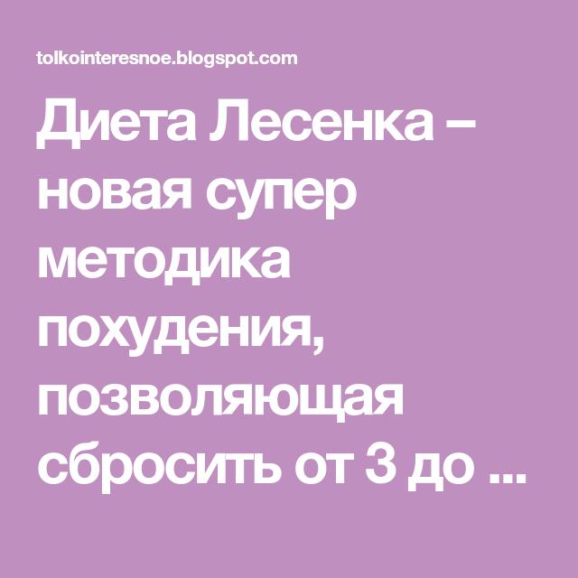 Диета Лесенка Меню На 5 Дней Подробно.