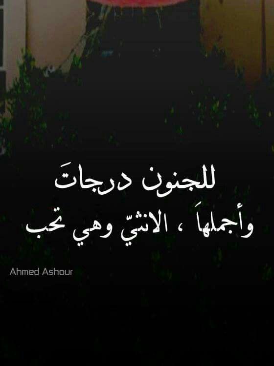 جنون الانثى Arabic Quotes Arabic Love Quotes Words
