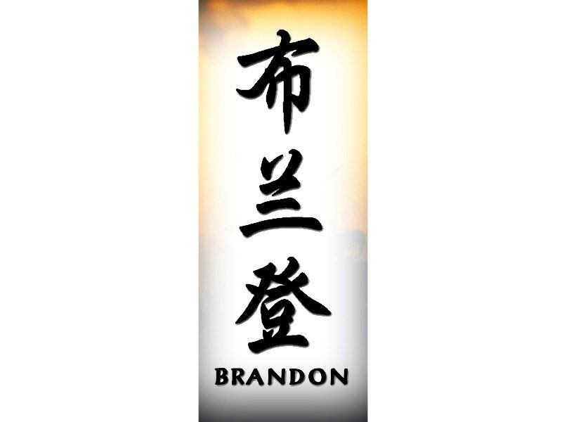 Brandon In Chinese Brandon Chinese Name For Tattoo Chinese Tattoo Tattoos Name Tattoos