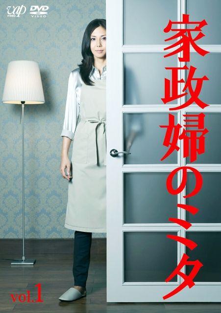 家政婦のミタ 日本テレビ 画像あり Tv ドラマ 映画 ポスター