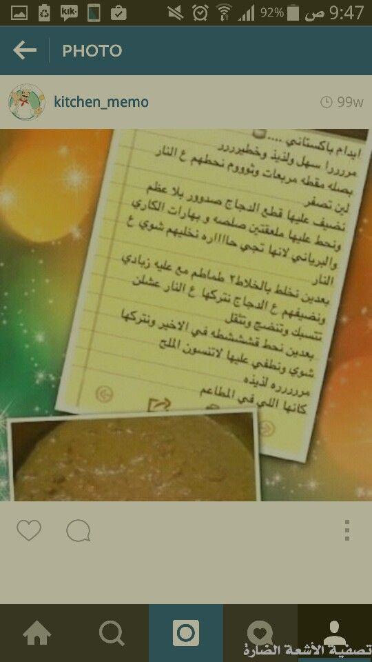 ايدام باكستاني Health Facts Food Arabic Food Food