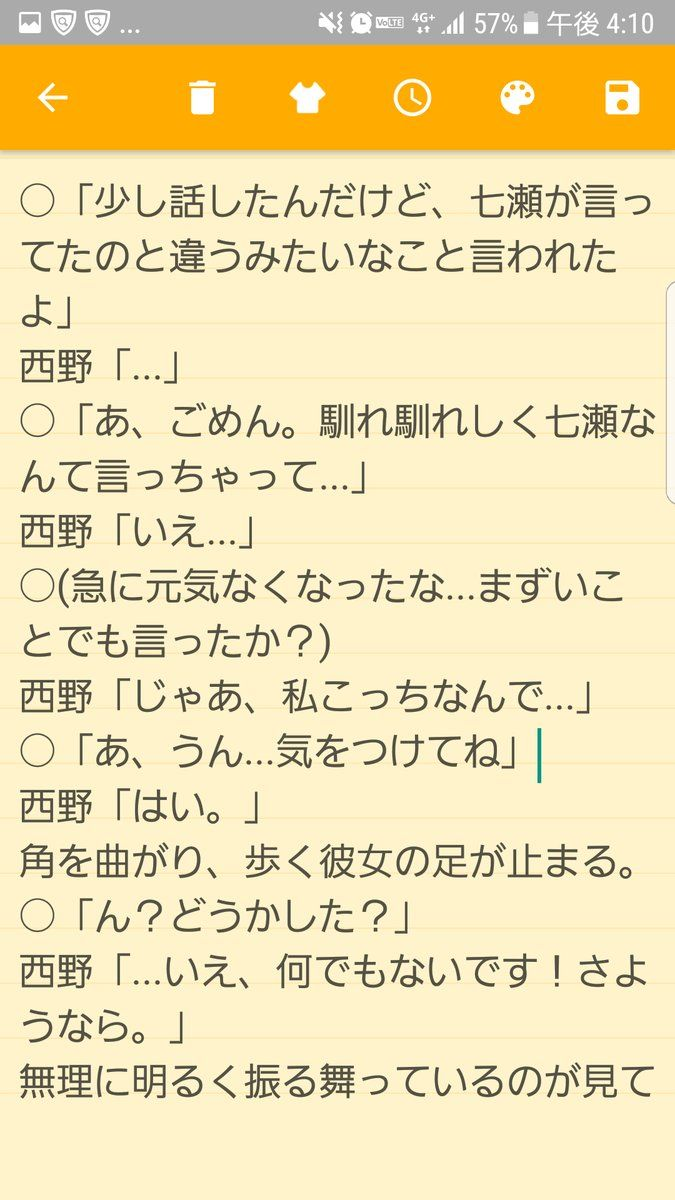 ツイ 乃木坂 妄想