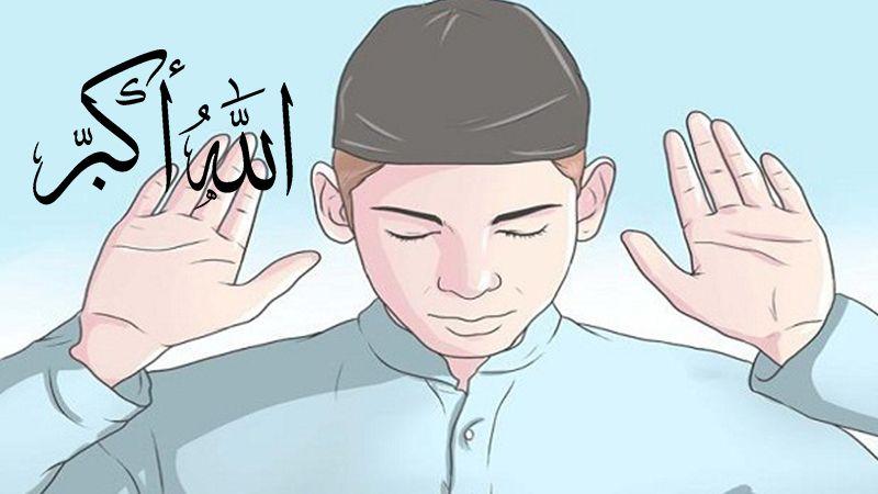 معنى وشروط تكبيرة الإحرام How To Memorize Things Quran Holy Book