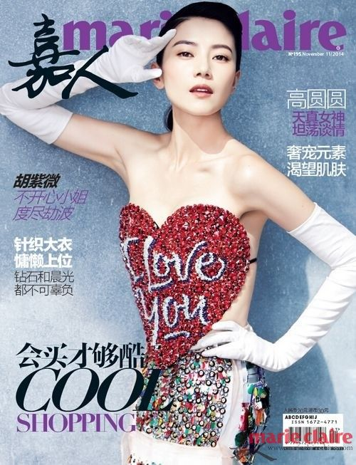 Gao Yuanyuan for Marie Claire China November 2014