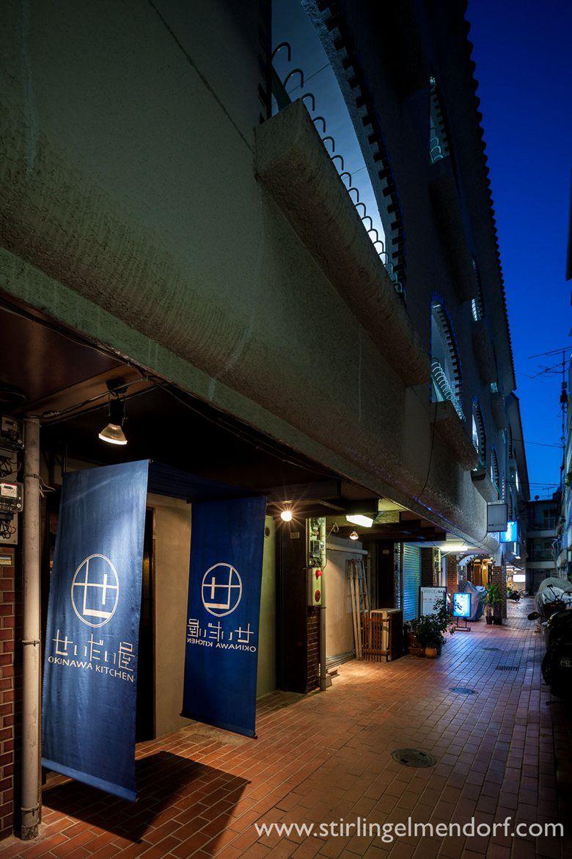 MUURA - Seidaiya Okinawa Restaurant, Osaka Prefecture, 2016 - muura - Yasuaki…