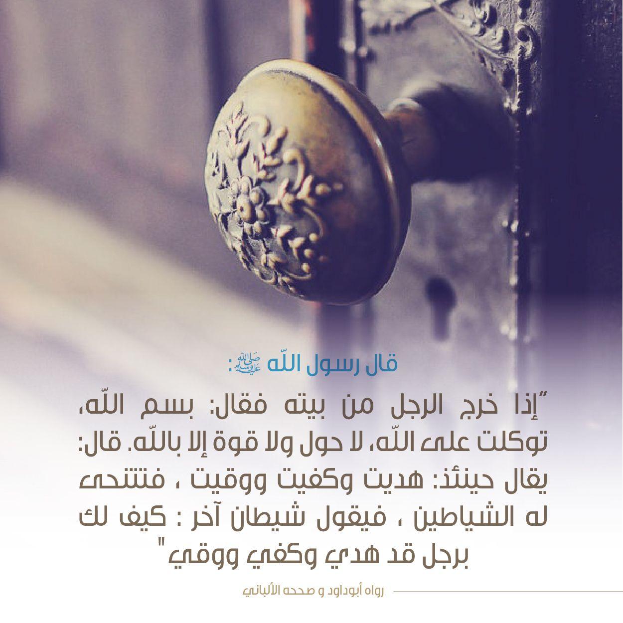 عن أنس بن مالك رضي الله عنه أن النبي ﷺ قال إذا خرج الرجل من بيته فقال بسم الله توكلت على الله لا حول و Muslim Quotes Islamic Pictures 10 Things