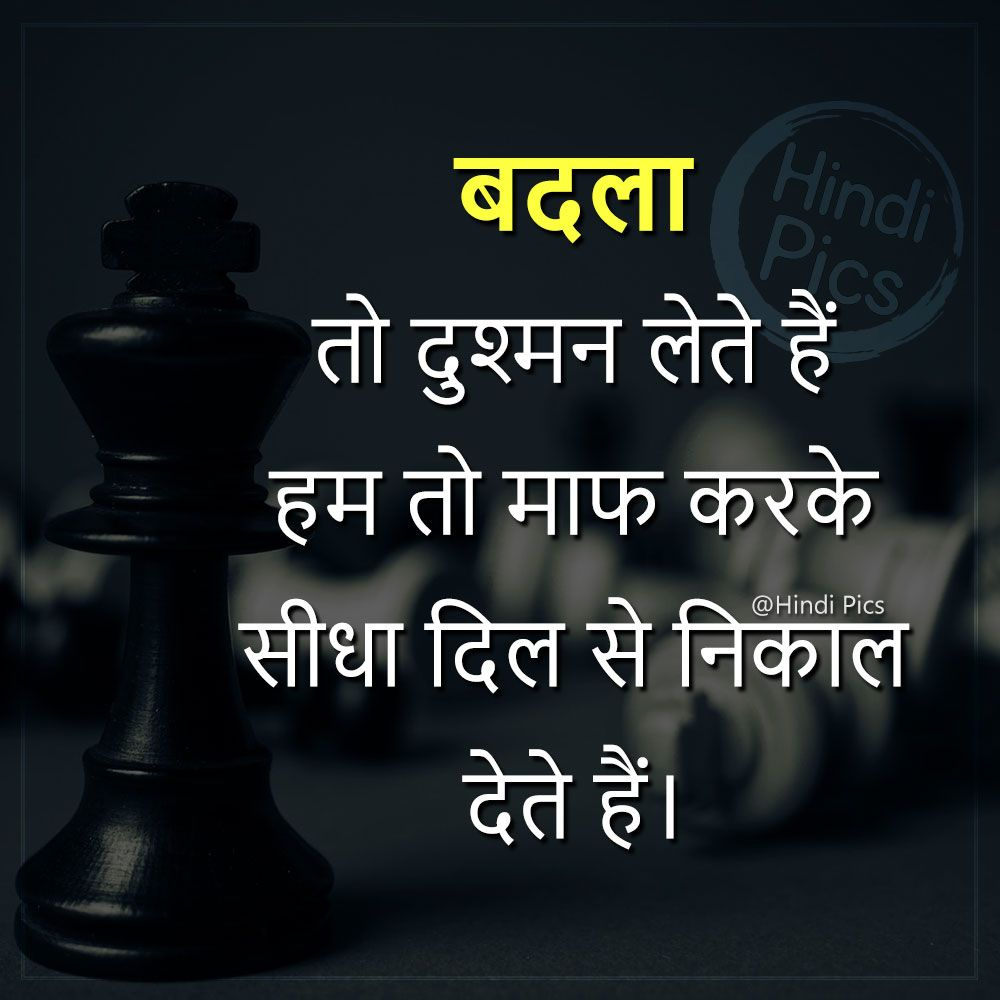 Hindi Quotes Attitude Status Tana Good Thoughts Quotes Motivational Picture Quotes Inspirational Quotes Pictures