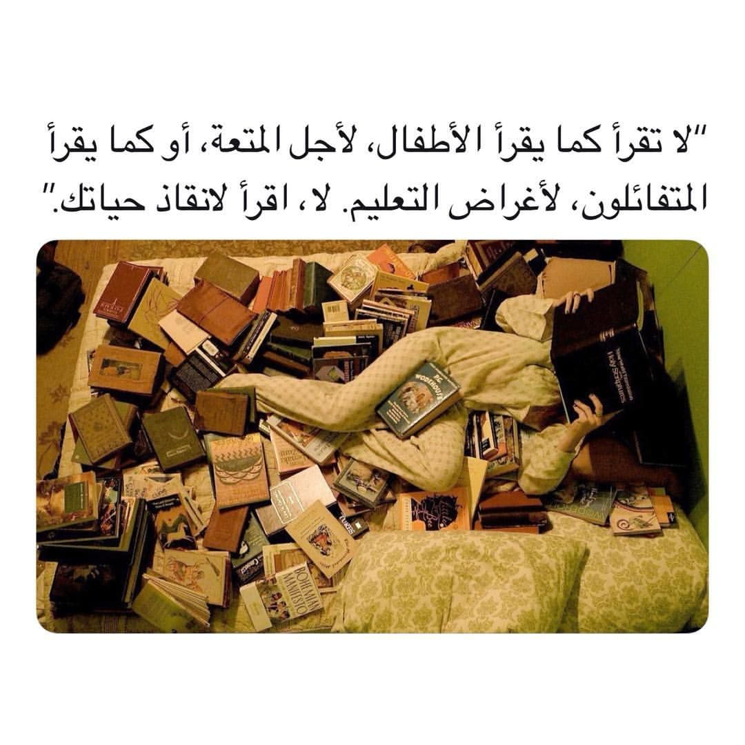 Pin By Maria Slsti On My Dream Quotes For Book Lovers Book Quotes Funny Arabic Quotes
