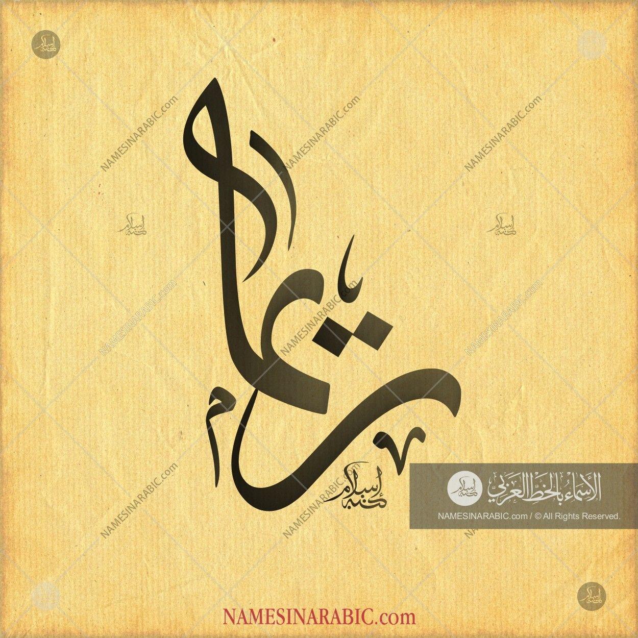 Reema ريما Names In Arabic Calligraphy Name 4519 Arabic Calligraphy Design Calligraphy Name Calligraphy