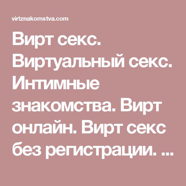 hochu-virtualniy-seks-s-devushkami-onlayn-porno-otsasivayushih-mamochek