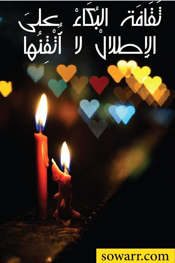 ثقافة البكاء على الاطلال لا اتقنها Bokeh Candles Romantic Candlelight