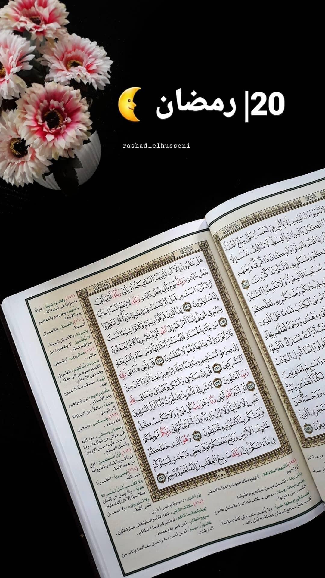 ٢٠ رمضان Instagram Photo Instagram Photo