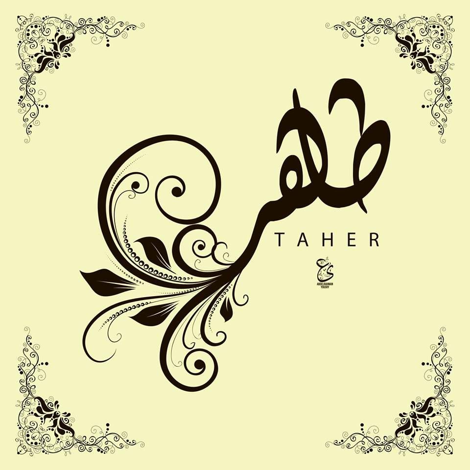 اسماء شباب بالخط الحر مع الزخرفه 1441981143753 Jpg Calligraphy Name Arabic Calligraphy Calligraphy