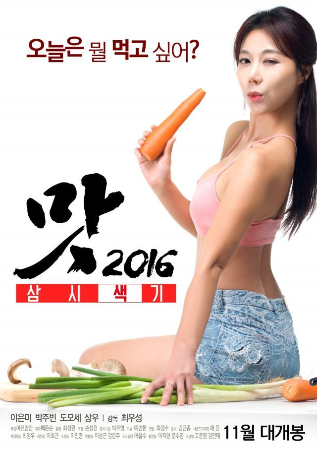 Video Adult Rated Trailer Released For The Koreanfilm Three Sexy Meals