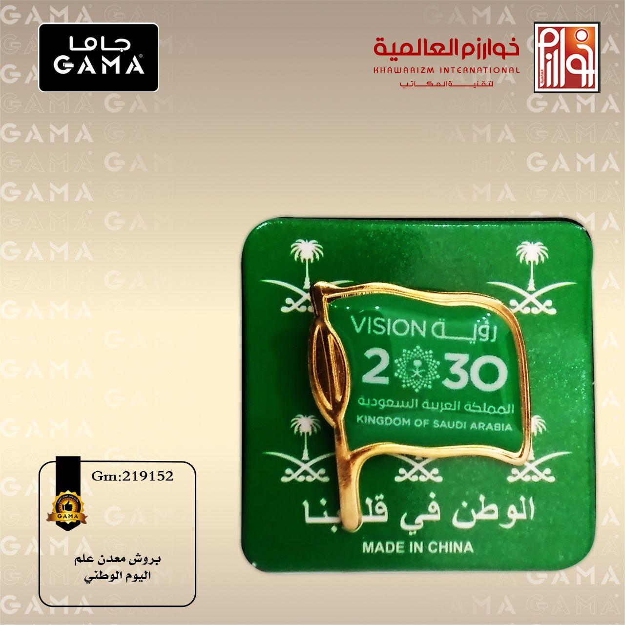 بروش اليوم الوطني السعودي Stationery