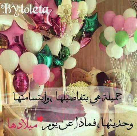 عيد ميلاد سعيد Happy Birthday Wishes Quotes Happy Birthday Pictures Birthday Wishes Quotes