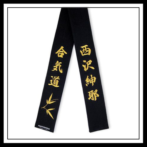 The Seishin Black Belt - Seishin International - 7 ...